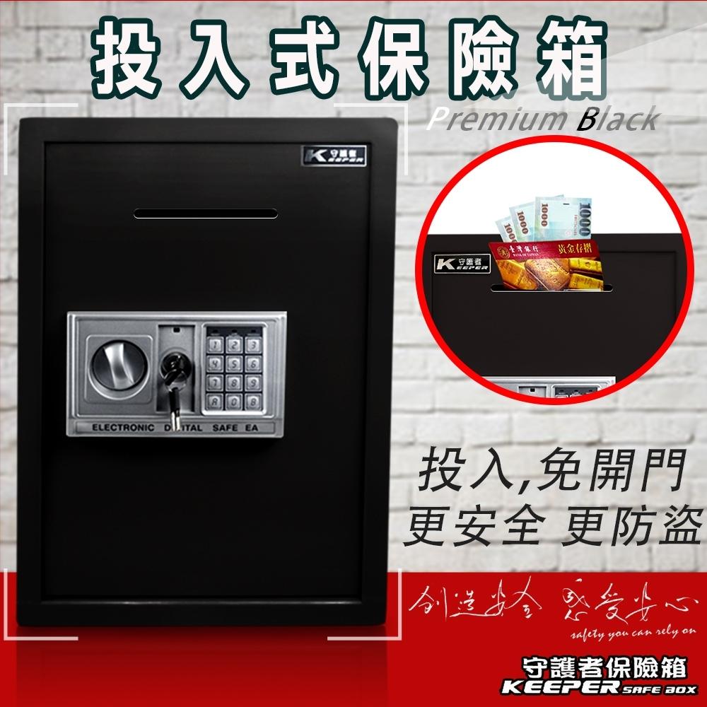 【守護者保險箱】投入式 保險箱 保險櫃 營業用 大型保險箱 50EA3-D