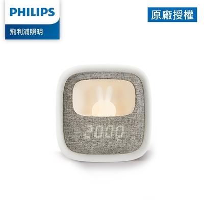 Philips 飛利浦 害羞兔 66243 LED多功能床頭燈-白色 (PO004)