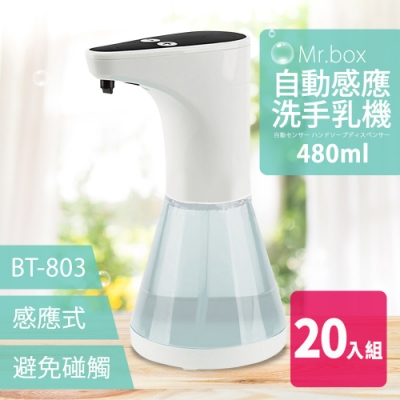 Mr.Box 紅外線全自動感應乳液洗手機 BT-803 (20入)