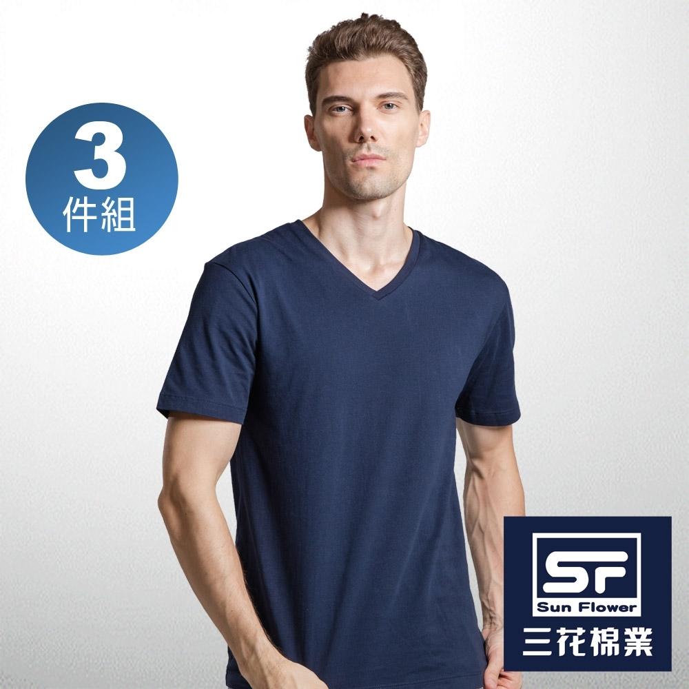 男短T恤 三花SunFlower彩色V領短袖衫.男內衣(3件)