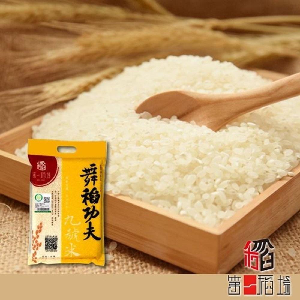 第一稻場‧舞稻功夫-九號米(1.8kg/包,共兩包)