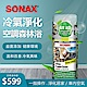 SONAX 空調森林浴 德國原裝  空調系統清潔 除菌除霉 清除異味-急速到貨 product thumbnail 2