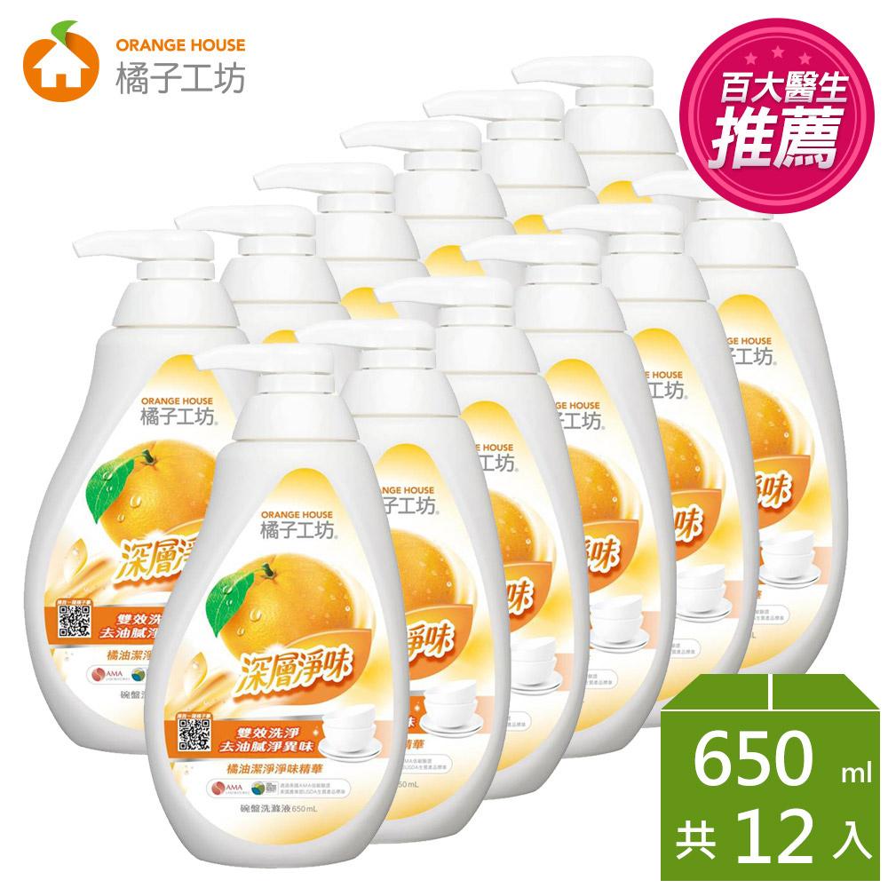 橘子工坊家用類深層淨味碗盤洗滌液水滴瓶650mlx12瓶