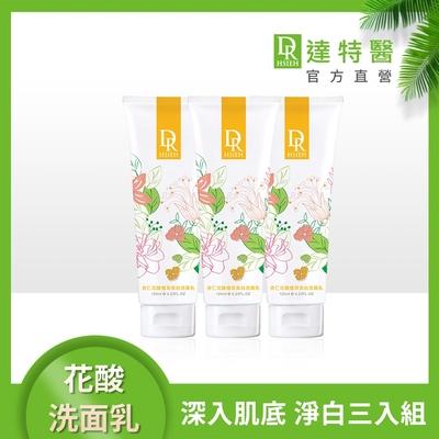 (買1送2)Dr.Hsieh 杏仁花酸植萃美白洗面乳120ml 3入組