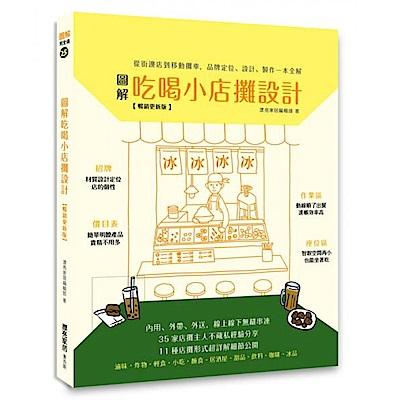 圖解吃喝小店攤設計【暢銷更新版】