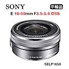 SONY E 16-50mm F3.5-5.6 OSS 銀 (平行輸入) 拆鏡