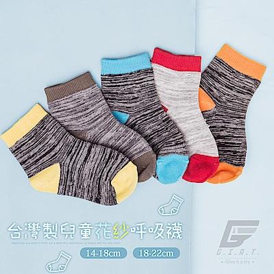 GIAT 台灣製花紗高棉萊卡童短襪(5雙組)