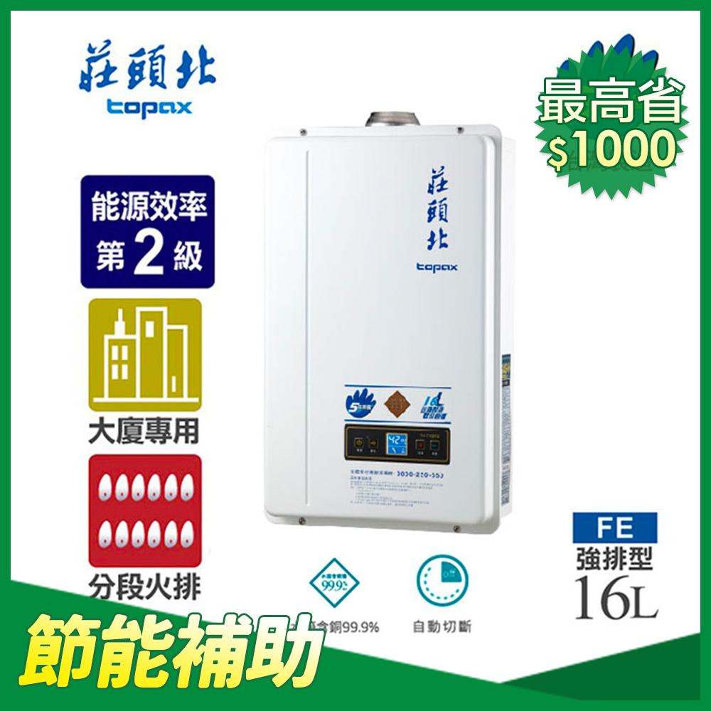 莊頭北 TOPAX 16L數位恆溫分段火排強制排氣熱水器 TH-7168FE 天然瓦斯