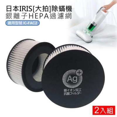 日本IRIS IC-FAC2除蟎機(大拍)銀離子HEPA過濾網-2入(CF-FHK2) 副廠