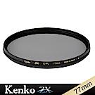 Kenko ZX CPL 4K/8K高清解析偏光鏡 (77mm)