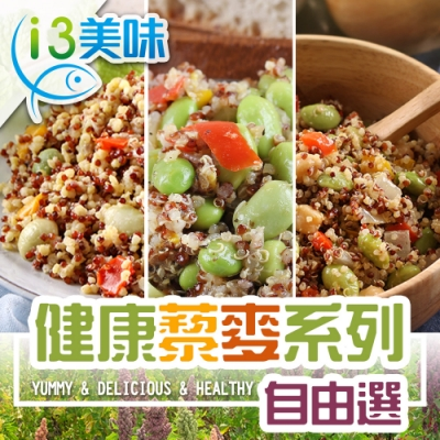 【愛上美味】藜麥毛豆/藜麥鷹嘴豆/雞肉藜麥小米(200g±10%/包) 任選5包組
