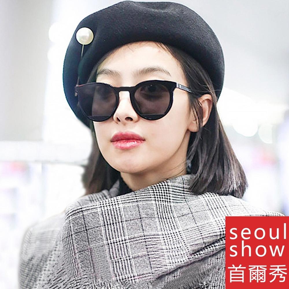 seoul show首爾秀 宋茜同款海洋片太陽眼鏡韓版UV400墨鏡 2177