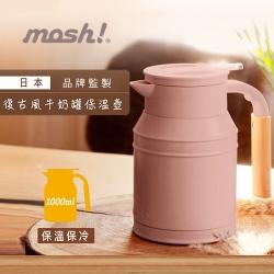 日本mosh! 復古牛奶系保溫保冷壺1L(四色)