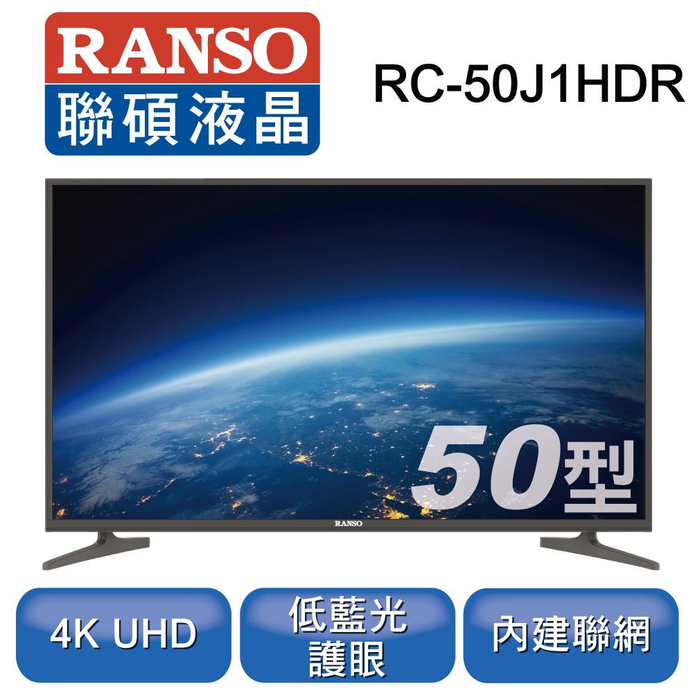 RANSO聯碩 50吋 4K HDR 內建聯網 LED 液晶顯示器+視訊盒 RC-50J1HDR @ Y!購物