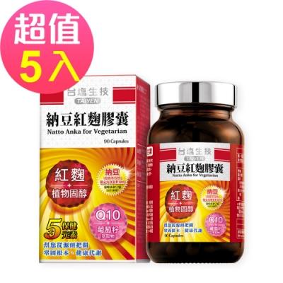 台鹽生技 納豆紅麴膠囊(90粒x5瓶,共450粒)