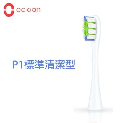 Oclean 標準清潔型刷頭 - P1 (一入)