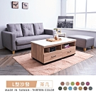 時尚屋 伊奈L型獨立筒貓抓皮沙發(共13色)+瑞斯橡木石面大茶几