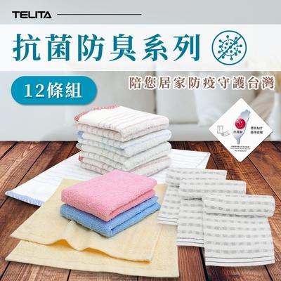 (12條組)日本大和抗菌防臭易擰乾毛巾TELITA (3款) [限時下殺]