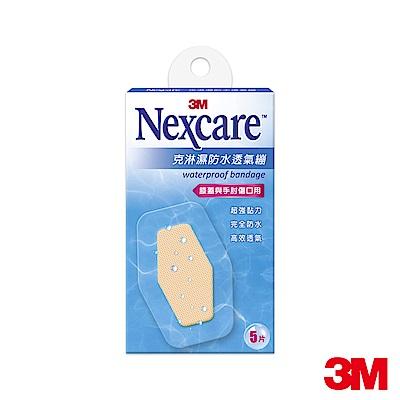 3M Nexcare克淋濕防水透氣繃5片包 W505 (膝蓋與手肘傷口適用)