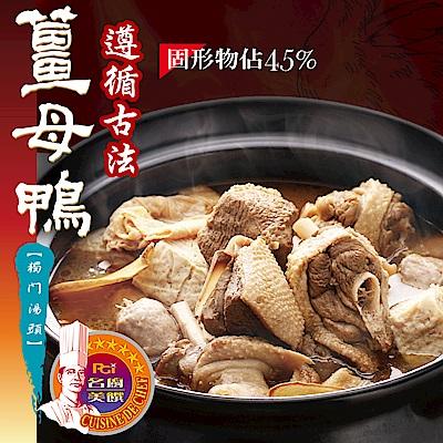 任選名廚美饌 薑母鴨(1000g)