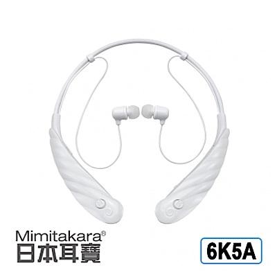 【日本耳寶mimitakara 】元健大和助聽器(未滅菌) 充電式脖掛型-白6K5A