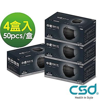 中衛 醫療口罩M-酷黑 200片超值組(50片/盒 x 4盒)