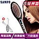 【SAMPO 聲寶】美容美髮組(電熱直髮梳+眼周筆) product thumbnail 2