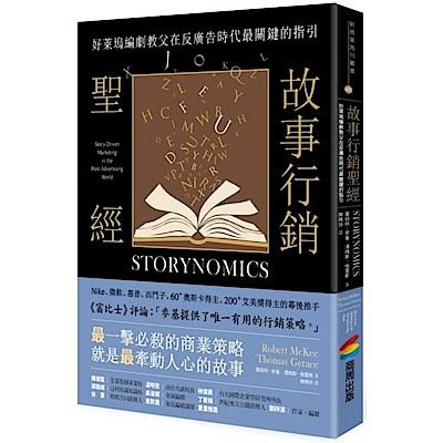 故事行銷聖經
