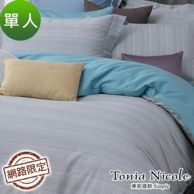 Tonia Nicole東妮寢飾 織色幻境100%精梳棉兩用被床包組(單人)