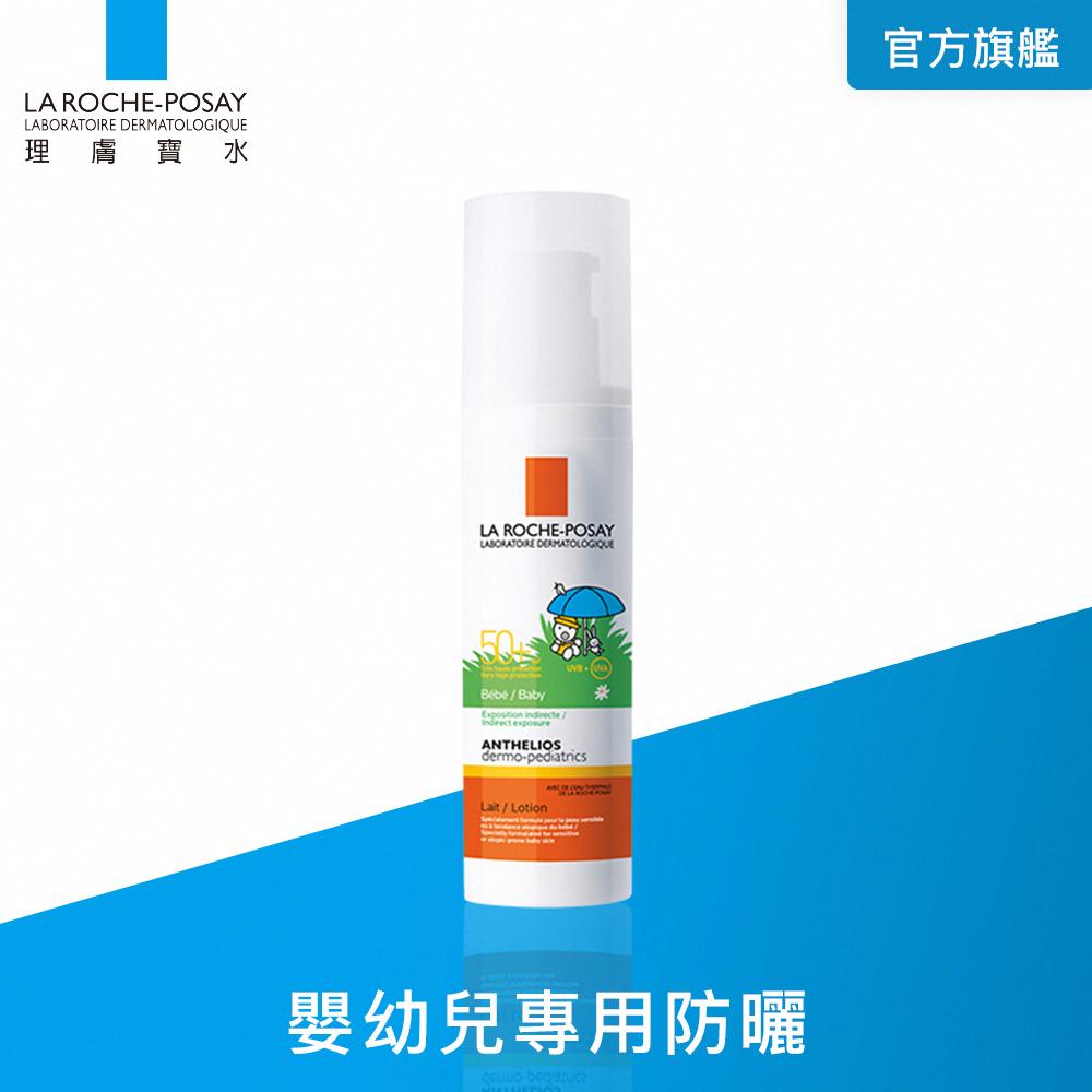 理膚寶水 安得利嬰兒防曬乳SPF50+ 50ml (嬰幼兒用)