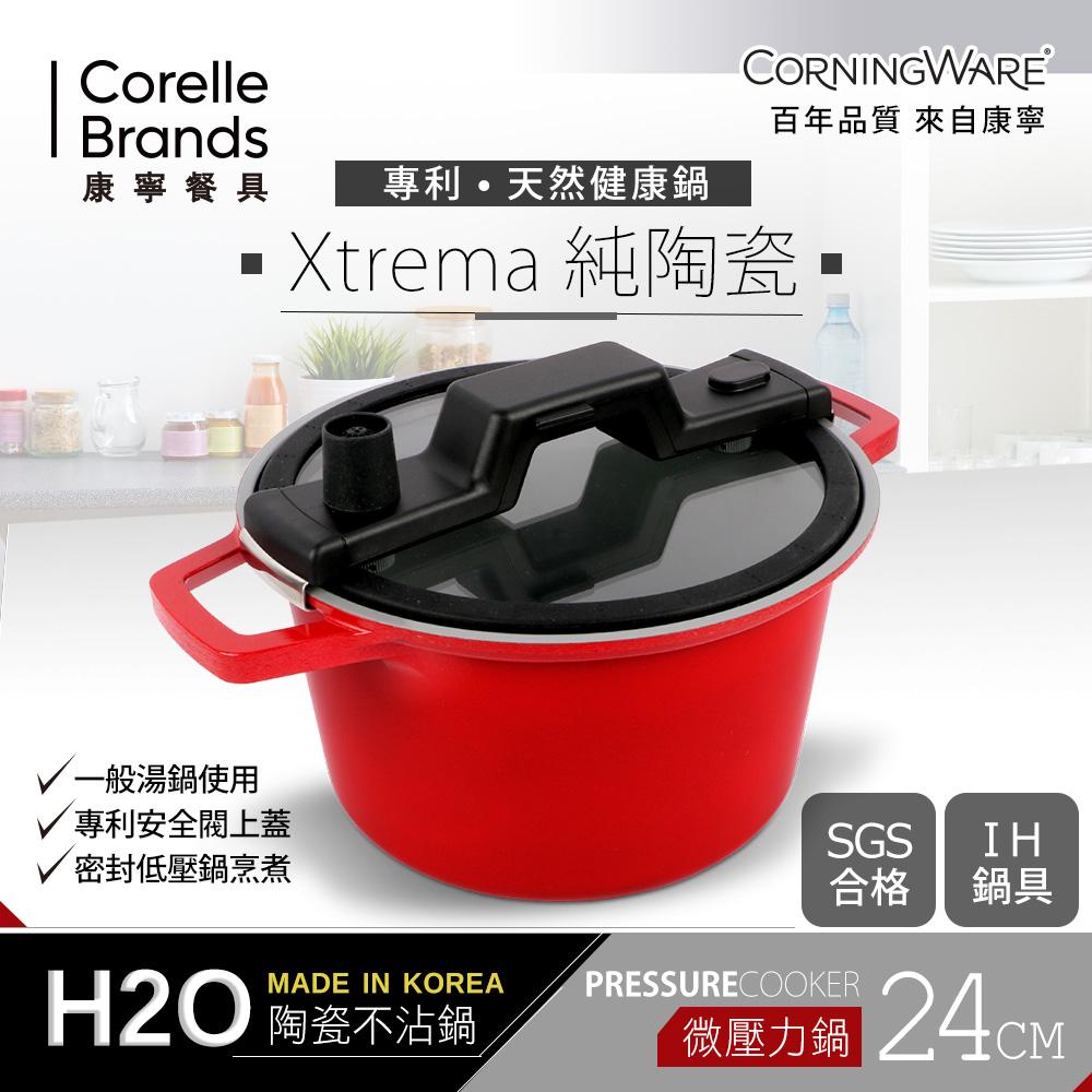 康寧CORNINGWARE 韓國製H2O陶瓷不沾微壓力鍋-24cm(含蓋)