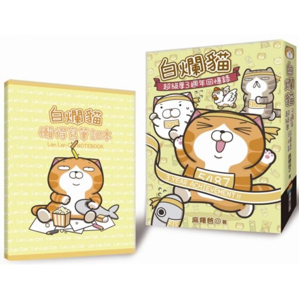 白爛貓超級厚三週年回憶錄(隨書附贈白爛貓懶得寫筆記本)