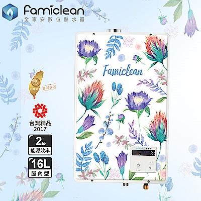熱水器Famiclean全家安16公升數位強排屋內型-2018花卉限量款