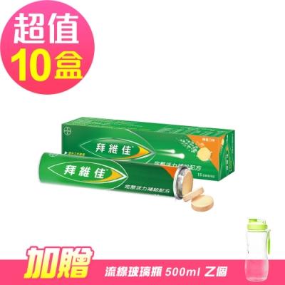 【拜維佳】水溶性維他命發泡錠B群+C -柳橙口味x10盒(15錠/盒)-贈玻璃瓶500ml