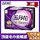 五月花頂級蓬厚柔三層抽取衛生紙110抽x24包/袋-玫瑰果油 product thumbnail 1