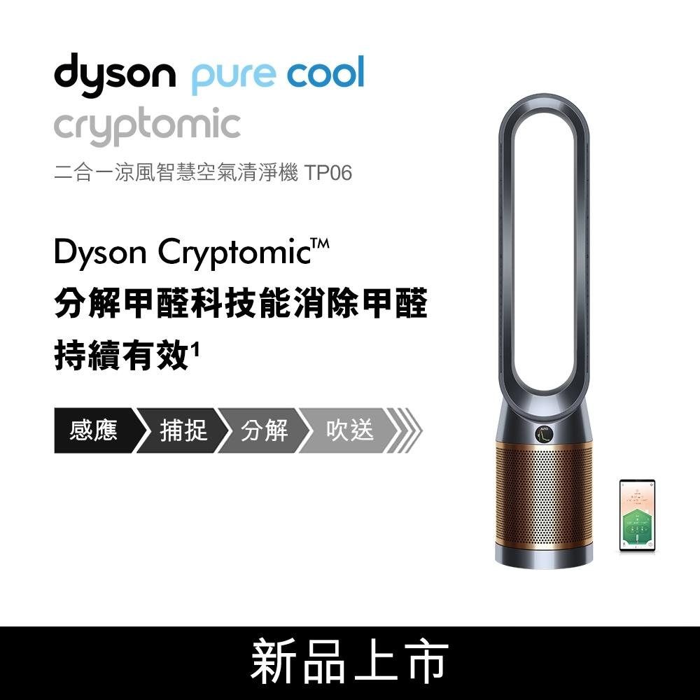 Dyson戴森 Pure Cool Cryptomic 智慧涼風清淨機 TP06 黑銅色
