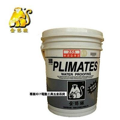 5加侖裝金絲猴防水塗料255#單液型彈性水泥