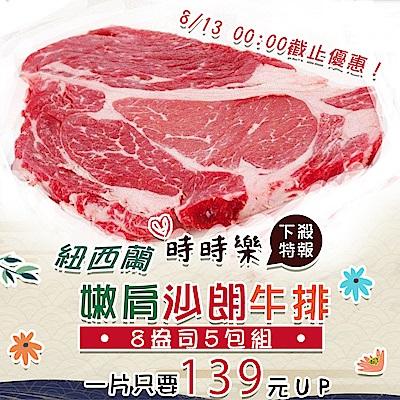 好神 紐西蘭PS級沙朗嫩肩牛排5包組(8盎司/224g+-10%/片)