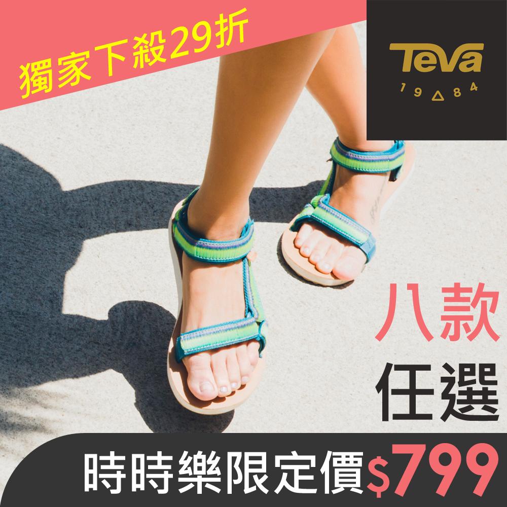 [時時樂限定]TEVA 女款 經典緹花/真皮涼鞋-8款任選