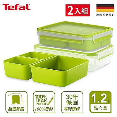Tefal法國特福 德國EMSA原裝 樂活系列PP保鮮盒點心盒1.2L(2入)