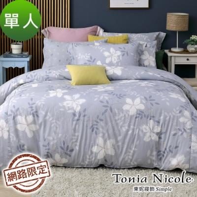Tonia Nicole東妮寢飾 花澗雪印100%精梳棉兩用被床包組(單人)