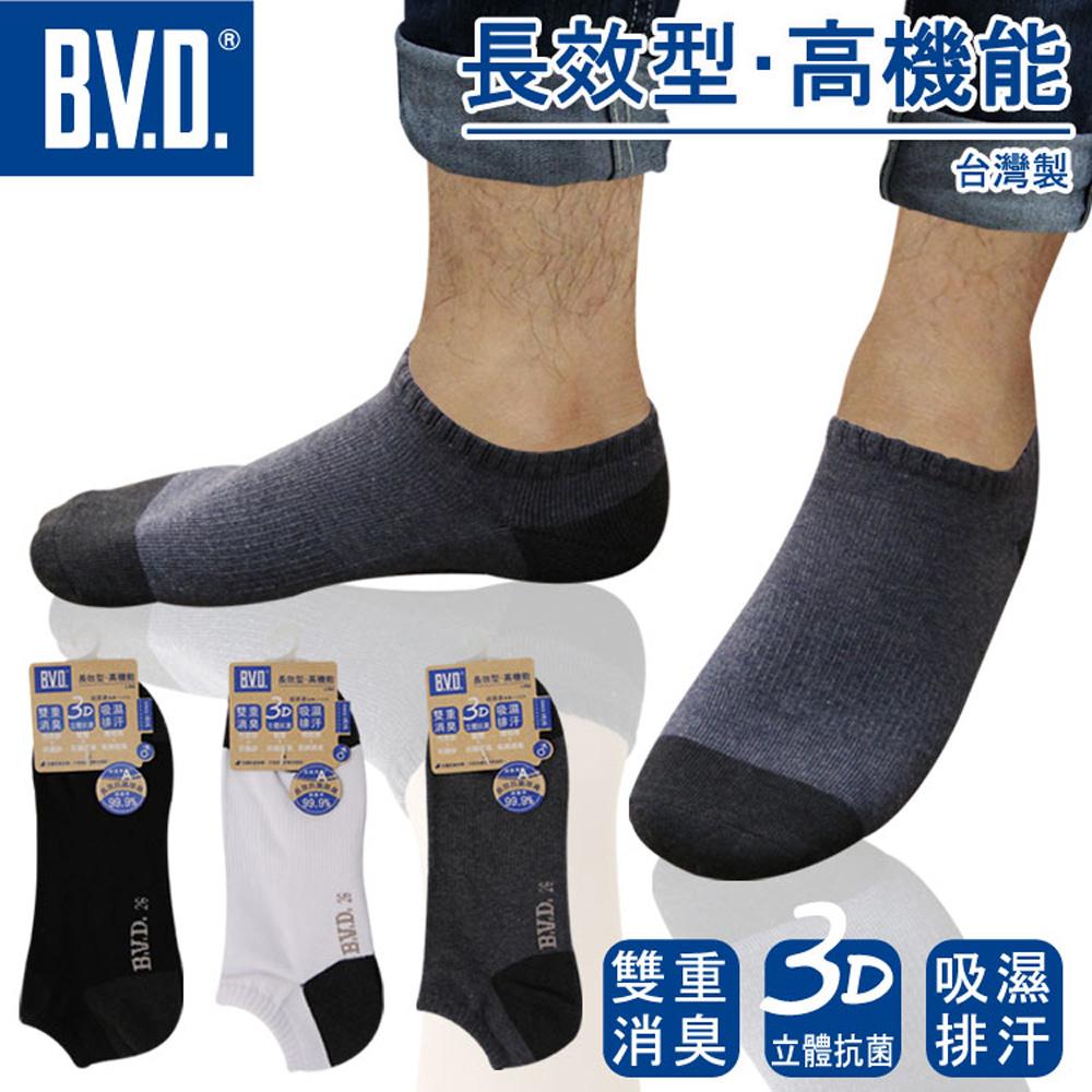 BVD 雙效抗菌除臭毛巾底男踝襪-10雙組(B387)台灣製造