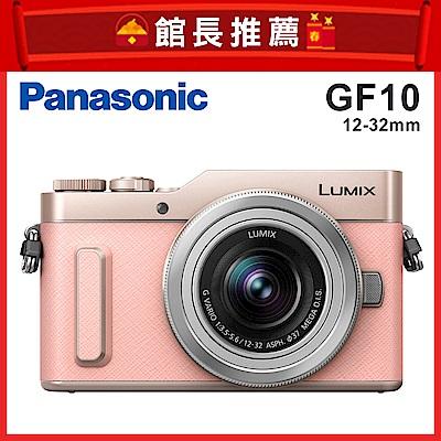 Panasonic GF10 12-32mm 變焦鏡組 (公司貨)