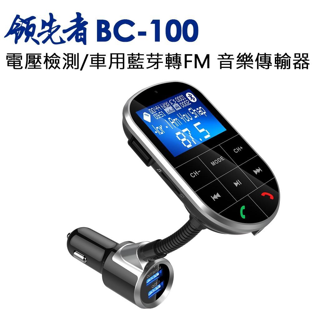 領先者 BC-100 電壓檢測/車用免持/藍芽轉FM音樂傳輸器-急速配