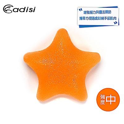 ADISI 星星造型果凍手握球 AS18071 / 橘色(強度-中)