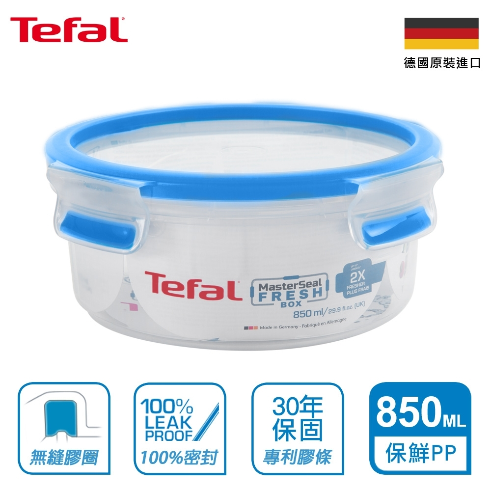 Tefal法國特福 德國EMSA原裝 無縫膠圈PP保鮮盒 850ML圓型