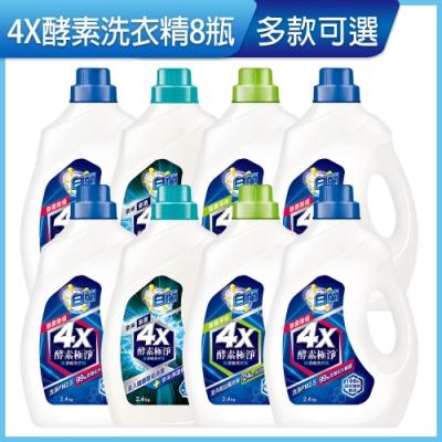 白蘭 4X酵素極淨超濃縮洗衣精瓶裝*8瓶_多款可選