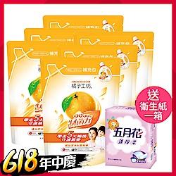 [時時樂限定]橘子工坊 天然濃縮洗衣精補充包1500ml+200ml x6包 制菌力99.99%
