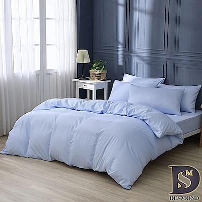 岱思夢 台灣製 特大 素色被套床包組 日系無印風 柔絲棉 粉彩藍