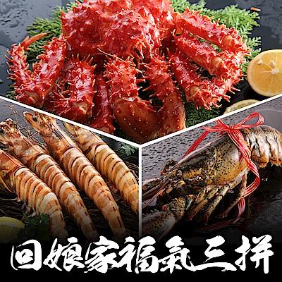 【海鮮王 年菜套餐】回娘家福氣大三拼年菜組(6-8人份/約共2.2kg)